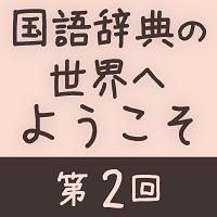 【2019年春最新版】子どもにぴったりの国語辞典の選び方アイキャッチ