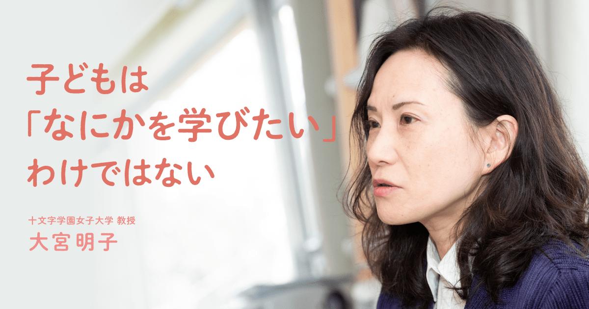 東大・京大・司法試験・医師試験の合格者たちが、幼児期に共通してやっていたこと