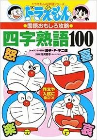 漢字、ことわざ辞典や百科事典の選び方10
