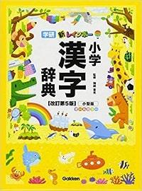 漢字、ことわざ辞典や百科事典の選び方3