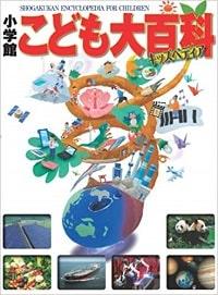 漢字、ことわざ辞典や百科事典の選び方8
