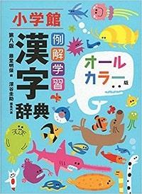漢字、ことわざ辞典や百科事典の選び方6
