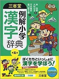漢字、ことわざ辞典や百科事典の選び方5