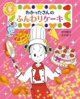 子どもが「料理」をするべき深いワケ7