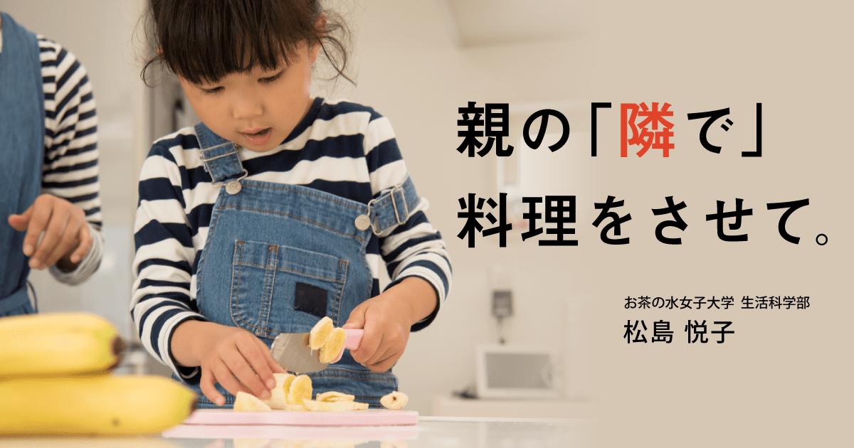 """子どもに「調理」をさせるメリット。料理をする子・しない子の""""内面""""の大きな違い"""