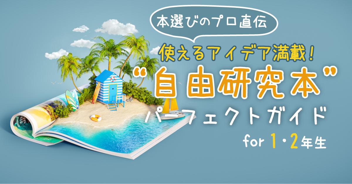 """使えるアイデア満載!【 """"自由研究本""""パーフェクトガイド】for 1・2年生"""