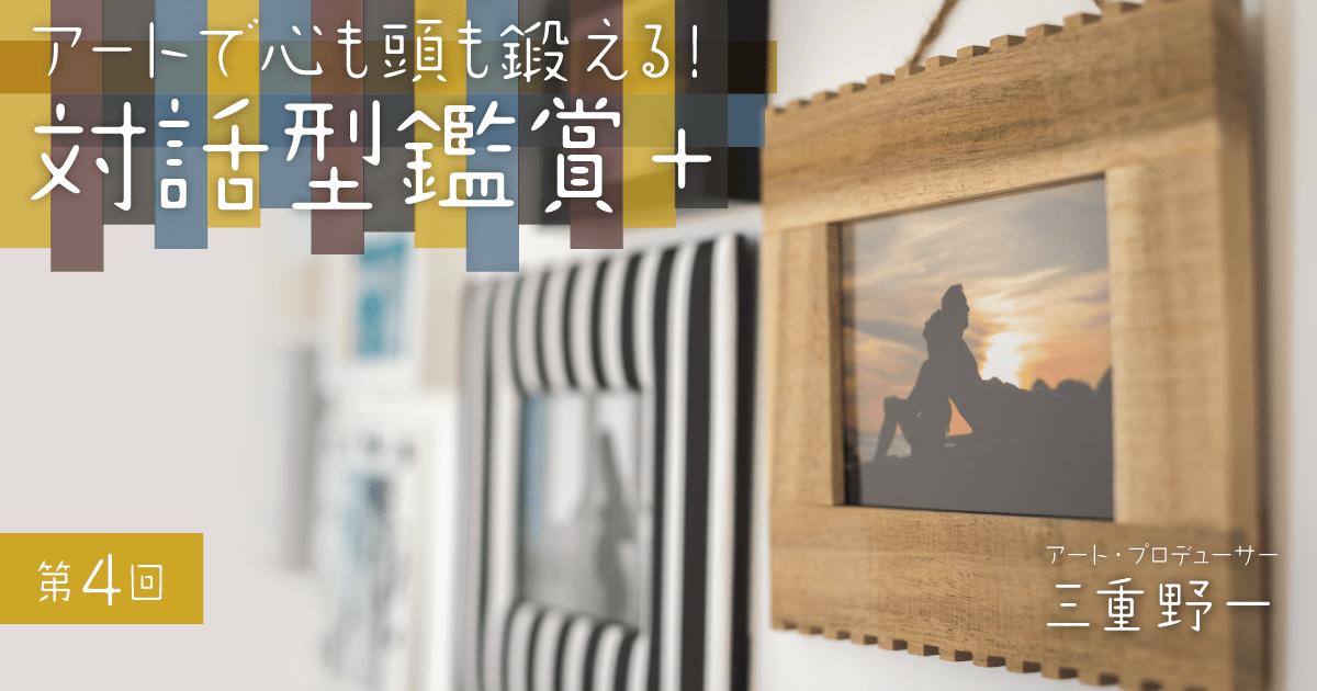 語彙力と読解力はアート鑑賞で伸びる! 写真と俳句で「国語力」を高める5つのポイント