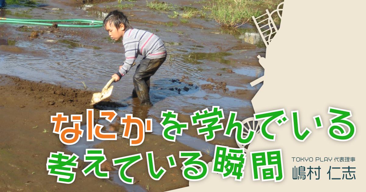 火を使う、泥だらけになる、びしょ濡れになる。子どもたちの自由な発想と独創的な遊び方
