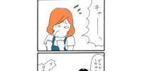 「子どもの知的好奇心を高める定番アイテムとは☆」ゆるクス漫画家 木下晋也のマンガ Ready Study Go!【第42回】