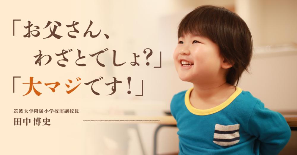 """子どもの学習意欲と学習効果を""""劇的に""""高める4つのポイント"""