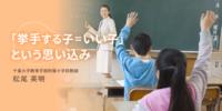 熟考する子どもは積極的に手を挙げない。挙手指名制が受け身の子どもをつくる