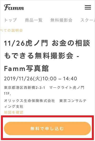 famm無料撮影会イベントがおすすめ! 写真の教育効果がすごい14