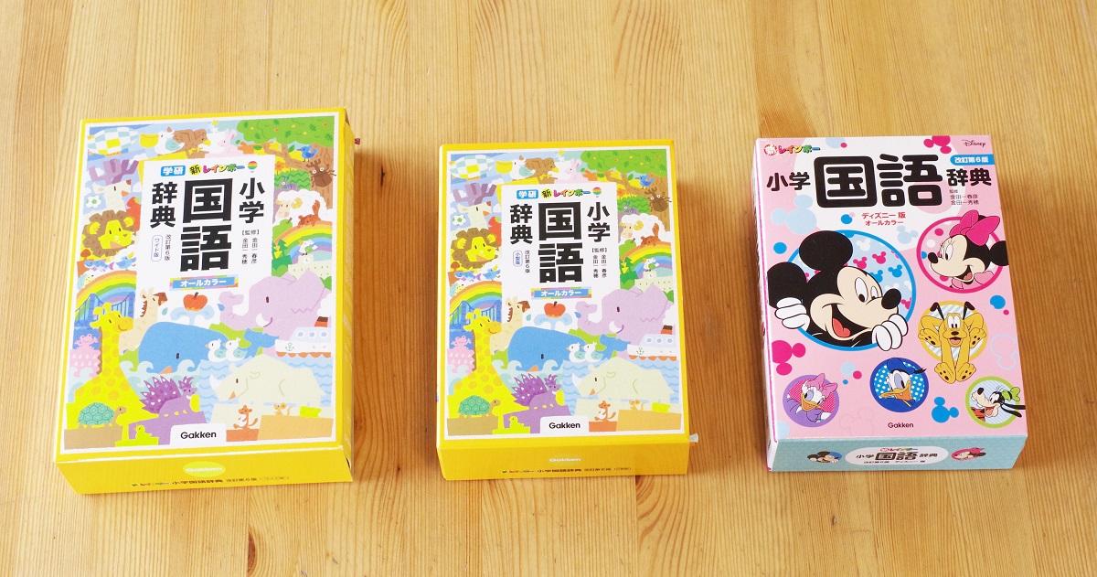 【日本語のプロが徹底解説!】語彙力と読解力を伸ばす国語辞典の魅力と活用法