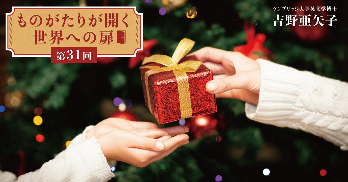 子どもから家族にプレゼント? 思いやりの心と読み書きスキルを伸ばす、イギリスのクリスマス