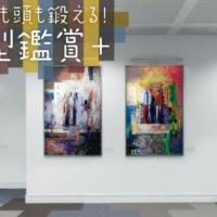 """解説は読むな、◯◯展を狙え! """"子連れ"""" 美術鑑賞 5つのコツ"""