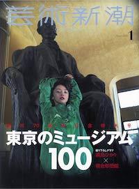 『芸術新潮』1月号