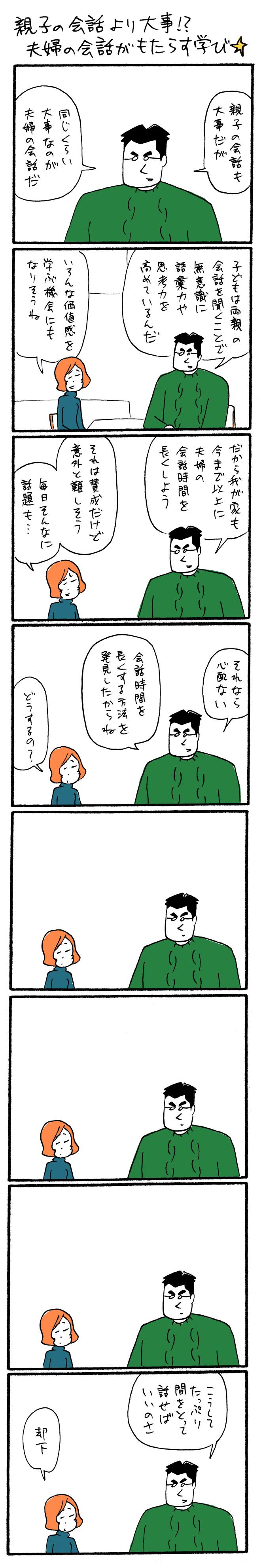 親子の会話より大事!? 夫婦の会話がもたらす学び☆