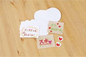 お絵描きも工作も楽しめる「バレンタインカード」5