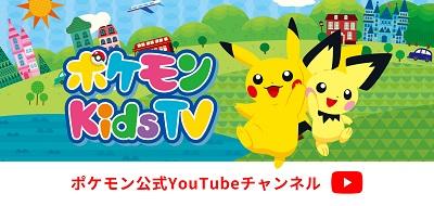 ポケモン公式YouTubeチャンネル