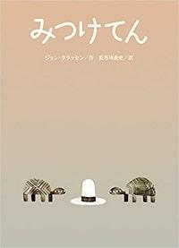景山聖子さんインタビュー_母親を励ます絵本05