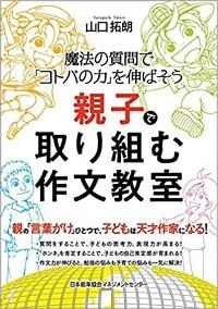 『親子で取り組む作文教室』のご紹介03