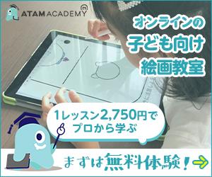 オンラインの子ども向け絵画教室