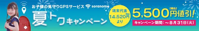 子供用見守りGPS端末「soranome」2
