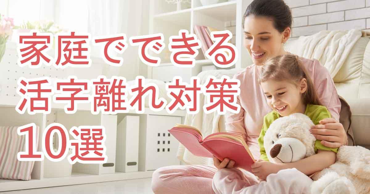 家庭でできる活字離れ対策10選