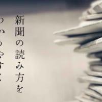 【池上彰氏も実践】新聞の読み方をわかりやすく教えます!