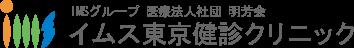 イムス東京健診クリニック