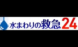 埼玉県草加市周辺のトイレ、お風呂、洗面所、台所の水漏れ・つまり・水回りのトラブルを緊急解決!排水管、排水溝、蛇口などの水回りの修理は信頼の救急24