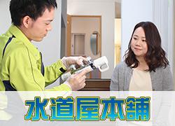 埼玉県草加市周辺でトイレの水漏れ・つまり、お風呂、台所、洗面所から給湯器まで水まわりのトラブルなら水道屋本舗