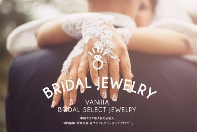 山口県で結婚指輪・婚約指輪を探している方へ!圧倒する55ブランド・4,000種類のデザインから選べます。結婚指輪専門店「ヴァニラ」