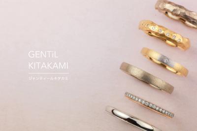福井県今立郡池田町で結婚指輪・婚約指輪をお探しの方へ口コミ紹介率70%のブライダル専門店「GENTIL」