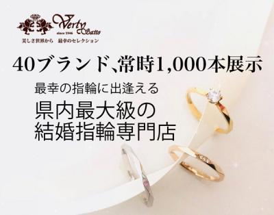 秋田県北秋田市で結婚指輪・婚約指輪を探している方に朗報!専門店だから安心の品質と圧倒的なデザインの多さで好評の結婚指輪専門店「ベルティーサイトウ 」