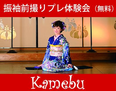 カメブ呉服店「振袖前撮りプレ体験会」(無料)