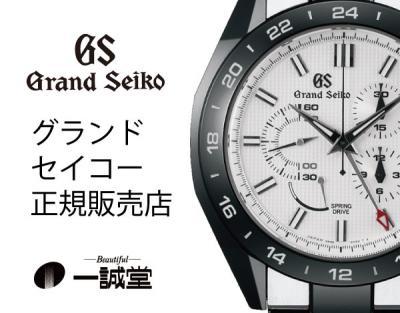 グランドセイコーをはじめ世界のブランド高級時計を扱う正規販売店の自由が丘一誠堂。確かな品と安心サービスが充実の専門店でお求めをおすすめします。