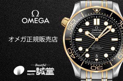 オメガをはじめ世界のブランド高級時計を扱う正規販売店の自由が丘一誠堂。確かな品と安心サービスが充実の専門店でお求めをおすすめします。