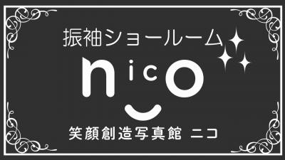 広島県で記念写真を撮るなら、笑顔創造写真館ニコ 八丁堀