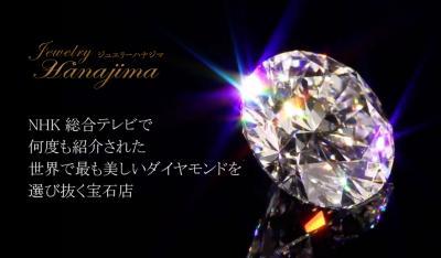 世界で最も美しいダイヤモンドを選び抜くジュエリーハナジマ