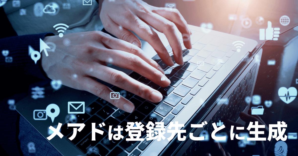 WWDC2021で発表されたプライバシー保護関連の技術