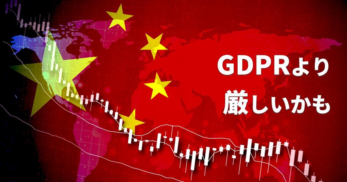 中国データセキュリティ法