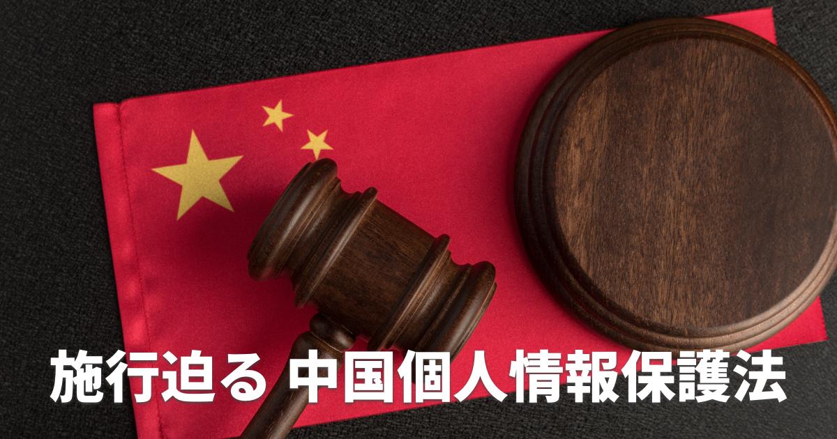 中国個人情報保護法