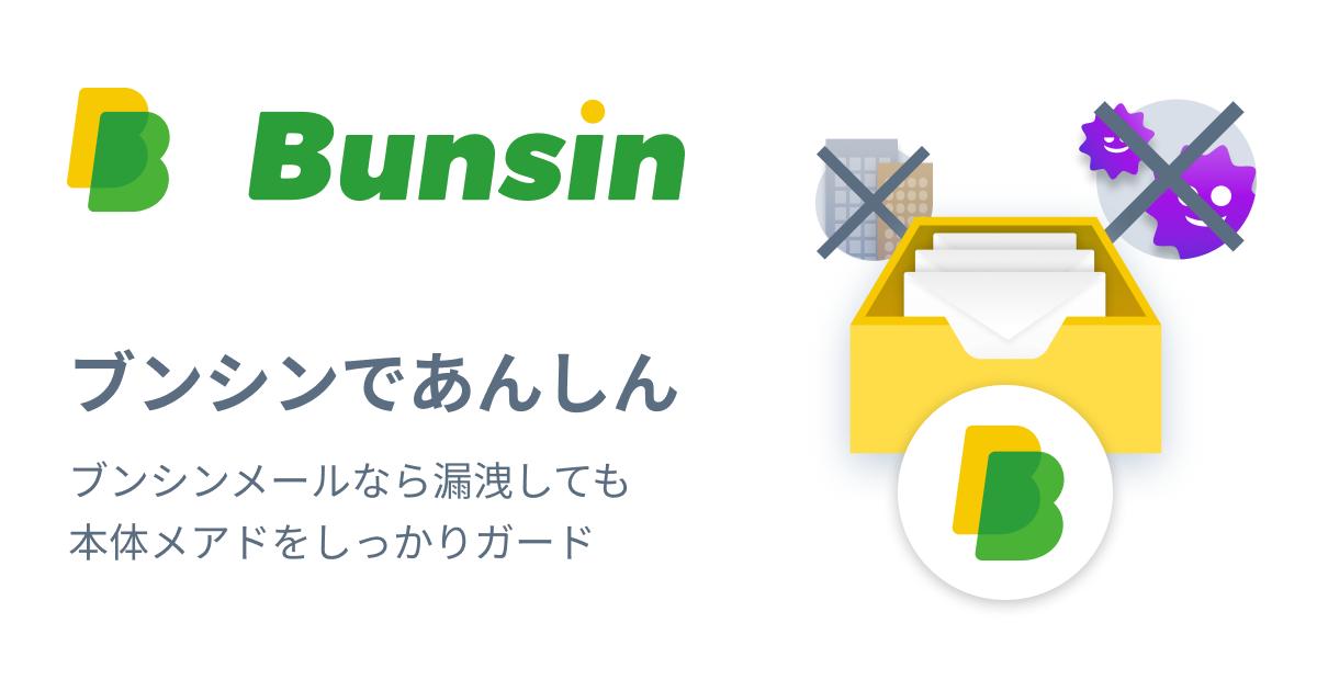 あなたのプライバシーを守るアプリ「Bunsin(ブンシン)」をリリース