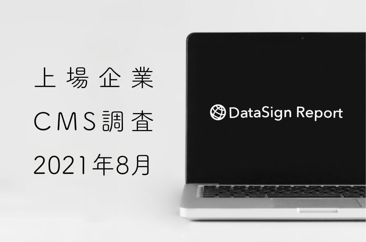 DataSign Report 上場企業 CMS調査 2021年8月版