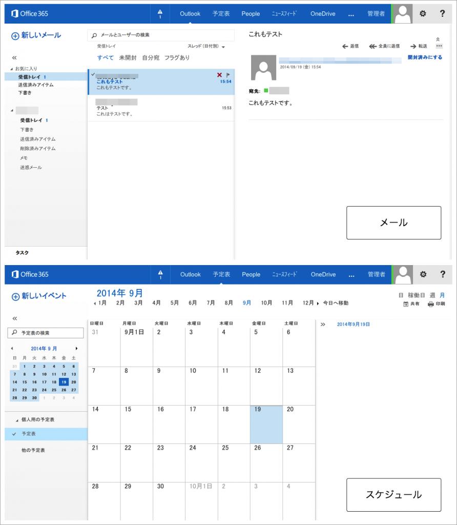 Office365 メール