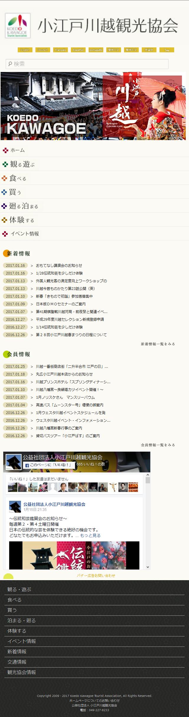 小江戸川越観光協会様公式ホームページ_スマホ表示