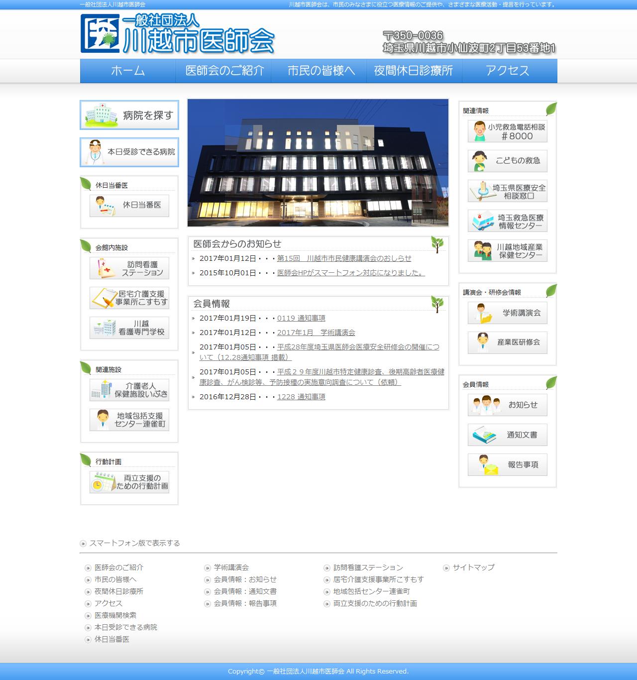 川越市医師会様公式ホームページ