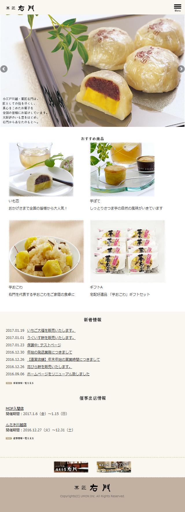 菓匠右門様公式ホームページ_スマホ表示