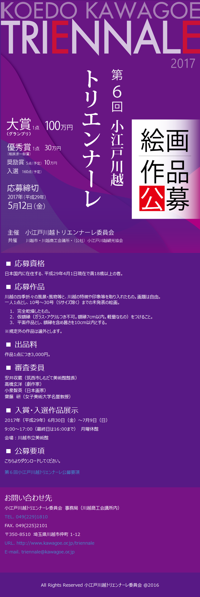 小江戸川越トリエンナーレ委員会様公式ホームページ_スマホ表示